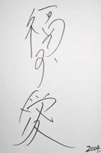女子卓球・福原愛選手の筆跡にみる「大器の相」