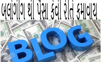 Blogging Se Pese Kaise Kamaye Gujarati