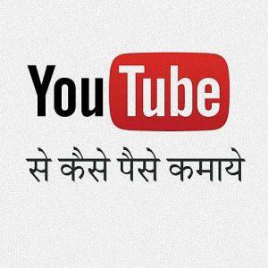 Youtube Se Paise Kaise Kamaye Video Banakar Full Guide