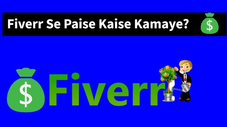 Fiverr Se Paise Kaise Kamaye