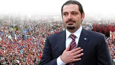 "Photo of الحريري : لبنان خسر 25 مليار دولار جراء "" الأزمة السورية """
