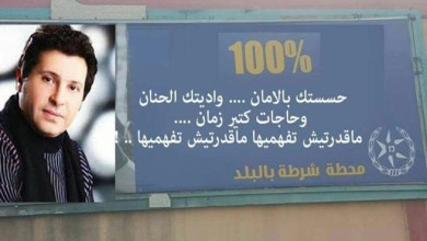 "Photo of الفنان المصري هاني شاكر يقاضي الشرطة "" الإسرائيلية "" لاستخدامها مقاطع من أغانيه"