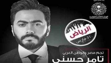 Photo of النجم المصري تامر حسني يعلن عن حفل ثان في السعودية