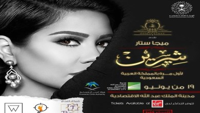 Photo of شيرين عبد الوهاب تعلن عن حفلها الأول بالسعودية و تنشر تفاصيله