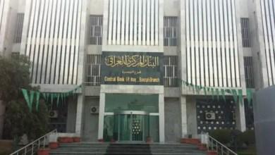 Photo of العراق يحظر التعامل بالدولار مع البنوك الإيرانية