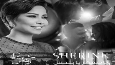 Photo of لأول مرة .. شيرين عبد الوهاب تغني باللهجة اللبنانية ( فيديو )