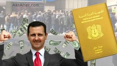 Photo of عن معاناة السوريين مع قنصلية بشار الأسد في اسطنبول ( فيديو )