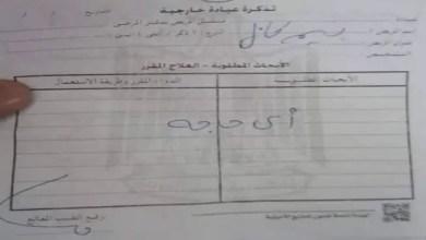 "Photo of مصر : تحقيق عاجل مع طبيب كتب "" أغرب وصفة طبية "" في العالم"