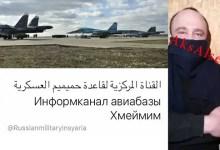 """Photo of هل قتل 4 ضباط روس في إدلب و هل أكدت حميميم ذلك ؟ .. حقيقة """" القناة المركزية لقاعدة حميميم الروسية """" ( صور + فيديو )"""