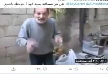 Photo of عن فيديو الرجل الستيني الذي يشكو غلاء الأسعار و تدهور الوضع المعيشي