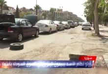 صورة تقرير مصور : أزمة وقود في دمشق .. و هذه ردود فعل السكان ( فيديو )