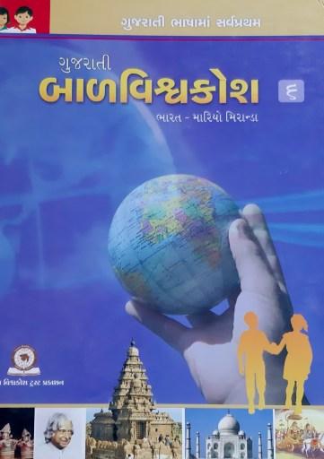 Gujarati Bal Vishwakosh Aksharnaad