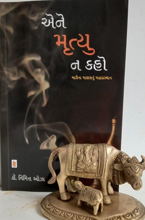 Ene Mrityu Na Kaho by Dr Nimit Oza; Paribhraman by Hiral Vyas for Aksharnaad