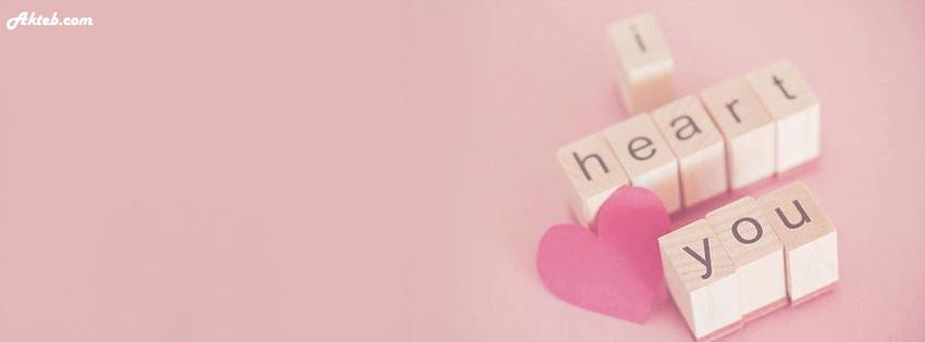 اكتب على صور غلاف فيس بوك صورة قلب كفرات للفيس بوك أكتب