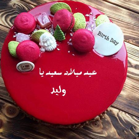 صور اسم وليد على تورتة عيد ميلاد سعيد أكتب اسمك على الصور