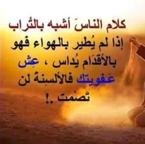 حكم وكلام جميل صور اقوال وحكم مأثورة عن الحياة أكتب اسمك