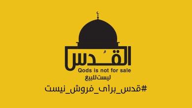Photo of «قدس برای فروش نیست» پویشی برای مواجهه با «معامله قرن» و کنفرانس بحرین