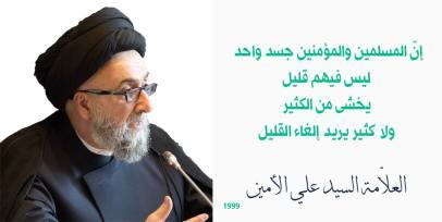 الامين   موقع المسلمين الشيعة في العالم العربي والإسلامي إنطلاقاً من التقريب بين المذاهب الإسلامية
