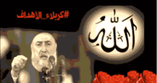 الامين | من أهداف كربلاء - شيعتنا كونوا زيناً لنا