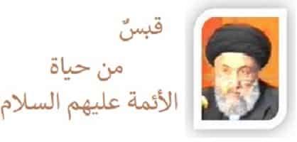 الامين | قبس من حياة الأئمة عليهم السلام 2