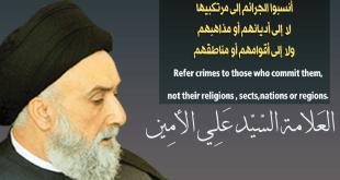 الامين | Refer crimes to those who commit them أنسبوا الجرائم إلى مرتكبيها 2