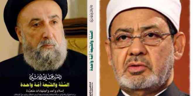 الامين | الشيخ أحمد الطيب - السيد علي الأمين