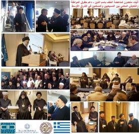 Speech of H.E Sayyed Ali al-Amin in the international conference that was held in Athens, Greece: Peaceful coexistence between Christians and Muslims in the Levant: The basis of the construction and the necessity to stay