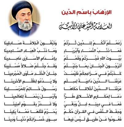 الإرهاب باسم الدين