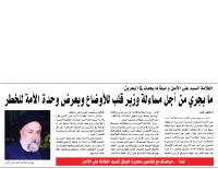 العلامة السيد علي الامين واصفا ما يحدث في البحرين : ما يجري من أجل مساءلة وزير قلب للأوضاع ويعرض وحدة الأمة للخطر