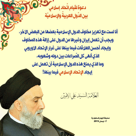 إتحاد الدّول الإسلاميّة