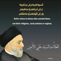 الامين   Refer crimes to those who commit them أنسبوا الجرائم إلى مرتكبيها 1