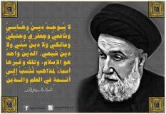 الامين   الدين واحدٌ وهو الإسلام