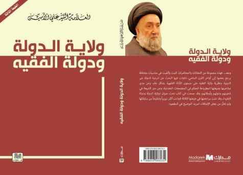 الامين   ولاية الدولة ودولة الفقيه - الطبعة الثالثة 1