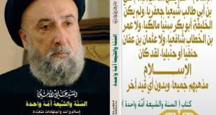 الامين | مذهب الصحابة والخلفاء الراشدين