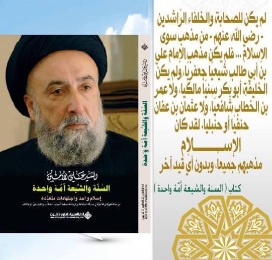 الامين   مذهب الصحابة والخلفاء الراشدين
