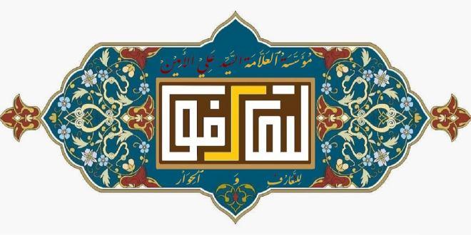 الامين | For Acquaintance and Dialogue 3