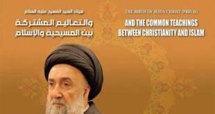 الامين | التعاليم المشتركة بين المسيحية والإسلام