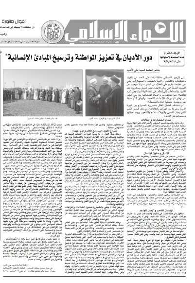 العلامة السيد علي الأمين - دور الأديان في تعزيز المواطنة وترسيخ المبادئ الإنسانية