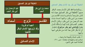 الامام الصادق - الخليفة أبو بكر