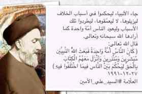 الامين   التسنن و التشيع 38