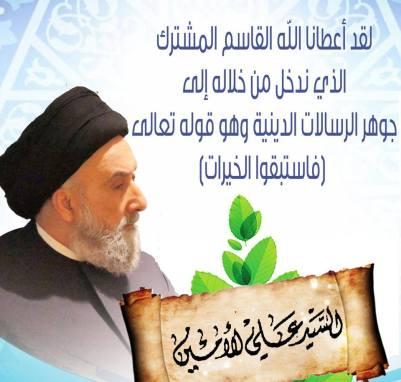 الامين   التسنن و التشيع 29
