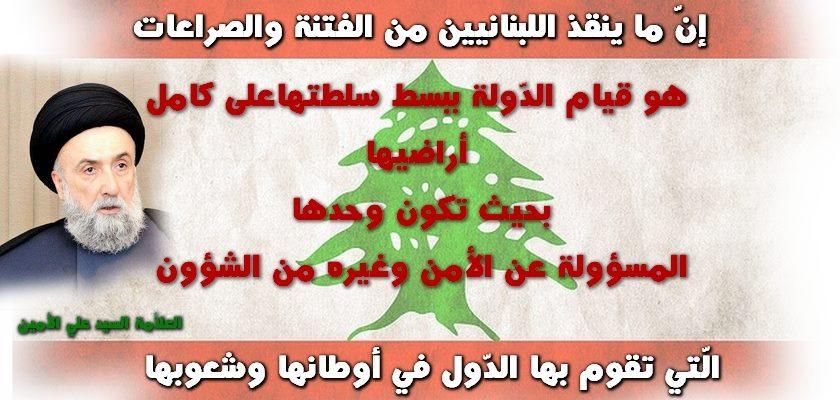 الامين   التسنن و التشيع 13