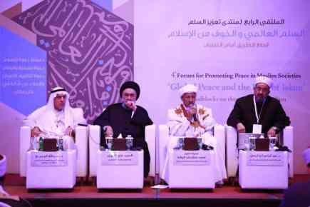 الامين   السلم بين البشر ومقاصد الشريعة الإسلامية- منتدى تعزيز السلم - أبو ظبي 4