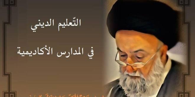 الامين | المطلوب في لبنان كتاب واحد للتعليم الديني في المدارس الأكاديمية