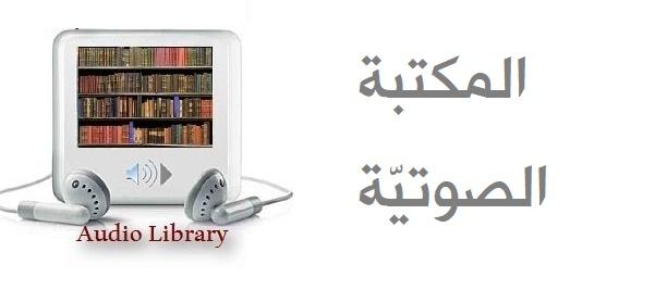 المكتبة الصوتية Audio Library الأمين | موقع المرجع الديني السيد علي الأمين ، لبنان