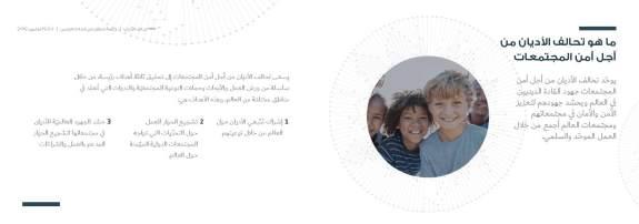 الامين   ملتقى تحالف الأديان لأمن المجتمعات - كرامة الطفل في العالم الرقمي 2