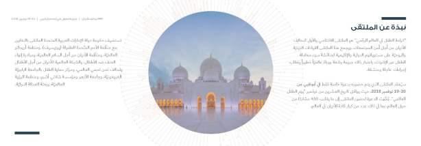 الامين | ملتقى تحالف الأديان لأمن المجتمعات - كرامة الطفل في العالم الرقمي 5