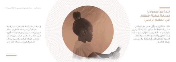 الامين | ملتقى تحالف الأديان لأمن المجتمعات - كرامة الطفل في العالم الرقمي 6