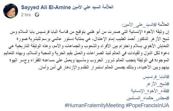 وثيقة الأخوة الانسانية - السيد علي الامين -البابا فرنسيس - شيخ الازهر - ابو ظبي