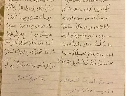 الشيخ حسين زين الدين - السيد علي الامين 01